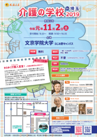 「介護の学校 in 埼玉 2019」チラシ