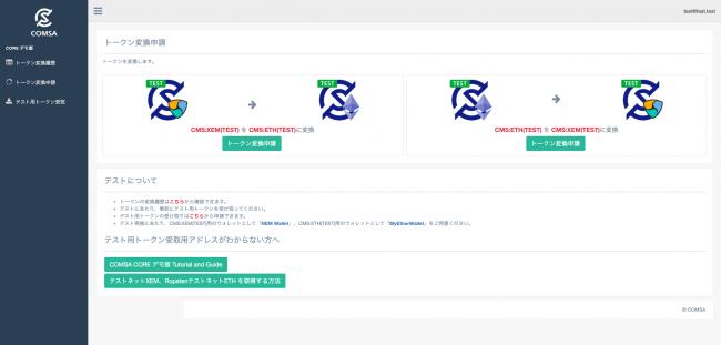 COMSA COREデモアプリのイメージ