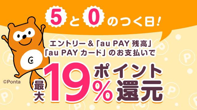 au PAY マーケット、「5と0のつく日」は3%のポイント追加で最大19%還元|auコマース&ライフ株式会社のプレスリリース