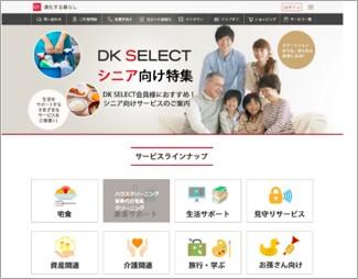 ウェブサイト利用イメージ