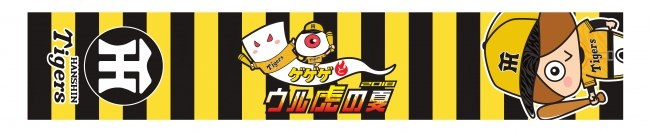 マフラータオル1574円(税抜)
