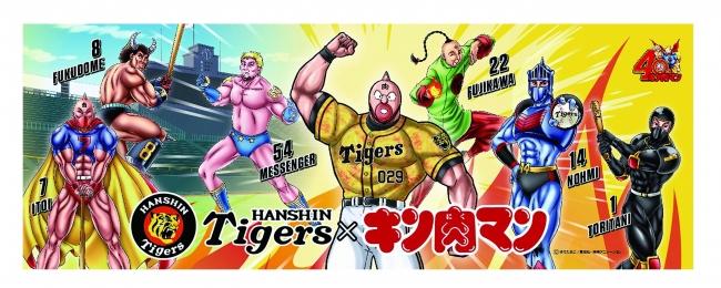 阪神タイガース×キン肉マンコラボスポーツタオル 2,315円(税抜) ※7月19日発売