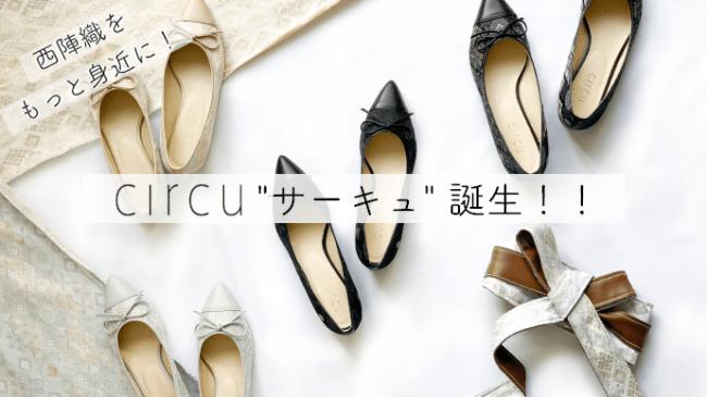 makuakeプロジェクト『西陣織をもっと身近に!circu(サーキュ)が織りなすパンプスやベルトが誕生!』