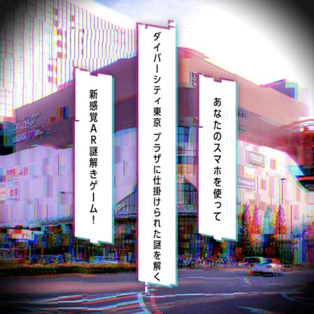 今回の舞台はダイバーシティ東京 プラザ。コロナフリーのイベントとして提供中。
