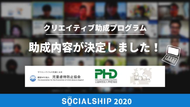 「SOCIALSHIP 2020」採択3団体へのクリエイティブ・スキル助成内容が決定