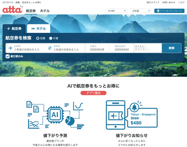 atta_航空券検索
