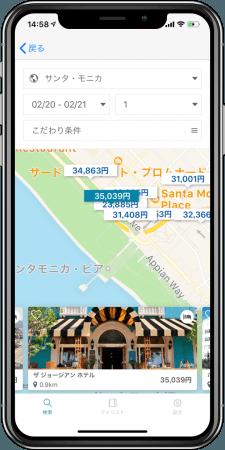 アプリでの検索結果ページ
