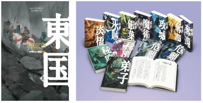「アラルエン戦記」最新刊13巻『東国 上』と既刊12点