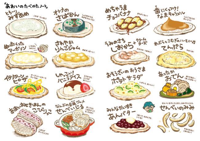 南部せんべいの色々な食べ方も紹介