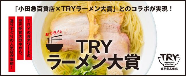 「小田急百貨店オンラインショッピング」の〈おうち de ラーメン大賞〉ページ
