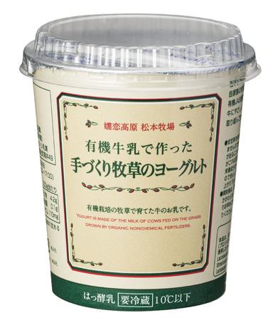 有機牛乳で作った手づくり牧草のヨーグルト