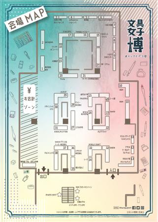 「文具女子博 #インクとデコ沼」会場MAP