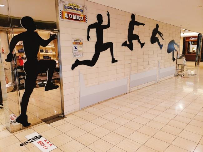 本館1階「走り幅跳び」展示スポット