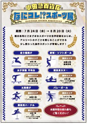 「小田急百貨店なにコレ!?スポーツ展」