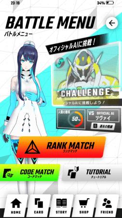 """""""オフィシャルAI""""への挑戦"""