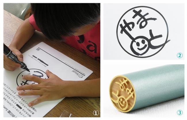 手書きが印鑑になる「子ども銀行印」
