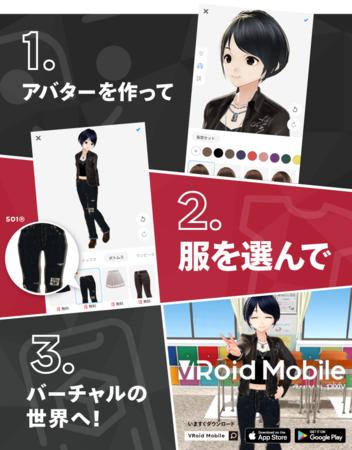 VRoidモバイル