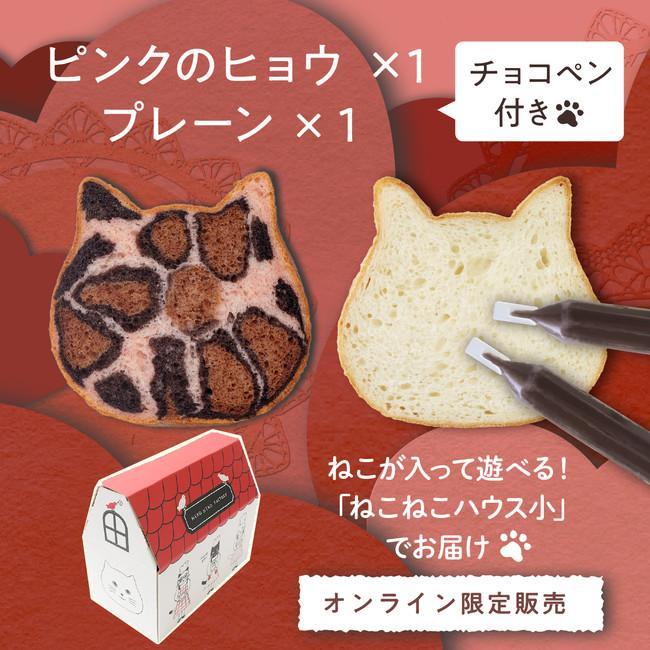 ねこねこ 食パン