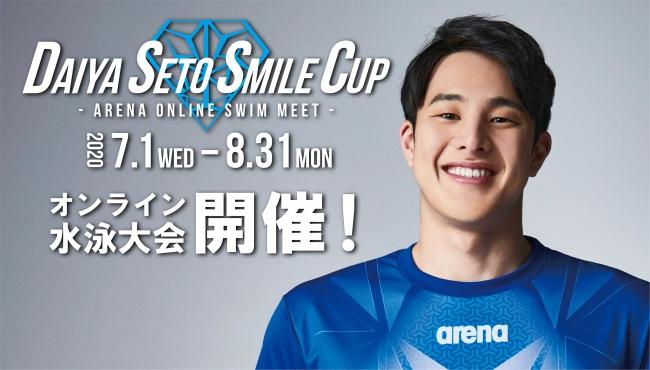 『アリーナ』と瀬戸大也選手がジュニアスイマーを応援! オンライン水泳大会「DAIYA SETO SMILE CUP」を開催!!:時事ドットコム