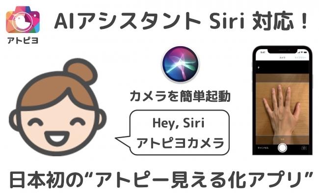 Siri対応-アトピヨ