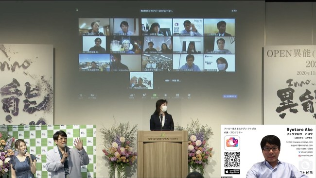 ジェネレーションアワード部門・授賞式・総務省「OPEN 異能 (inno)vation 2020」-アトピヨ