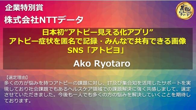 企業特別賞(株式会社NTTデータ) 選定理由・総務省「OPEN 異能 (inno)vation 2020」-アトピヨ