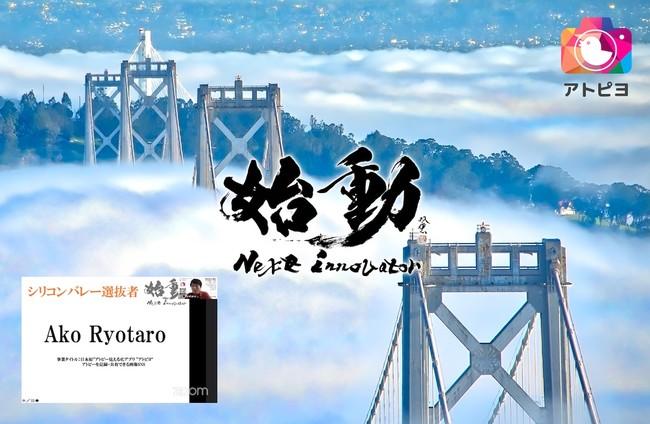 経産省・JETRO「始動 Next Innovator 2020」シリコンバレー・プログラム選抜-アトピヨ