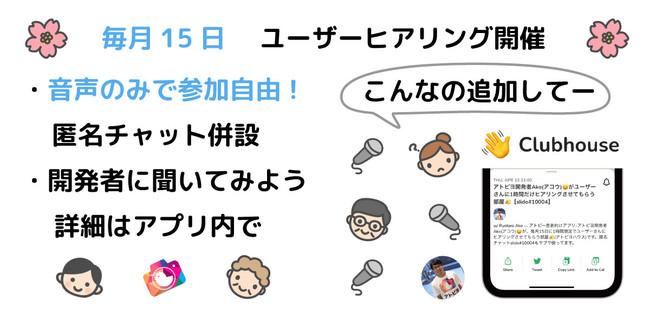 毎月15日ユーザーヒアリング開催-アトピヨ