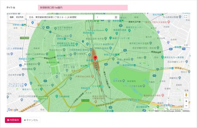 マップからエリア指定通知の範囲を指定できます。