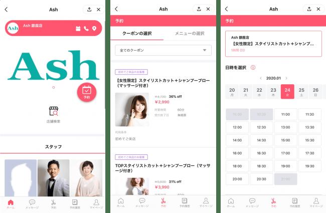 【Ash】LINEミニアプリ画面