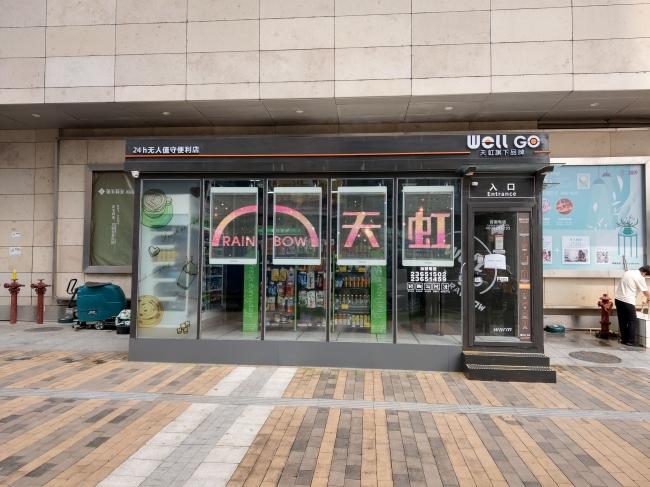 深センに数ある無人店舗の一つ、WellGO