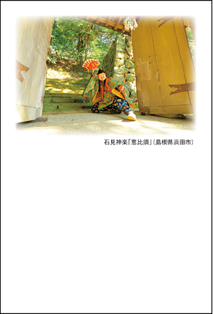 石見神楽「恵比須」(島根県浜田市)