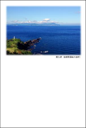 那久岬(島根県隠岐の島町)