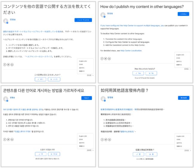 (左上:日本語、右上:英語、左下:韓国語、右下:繁体字)