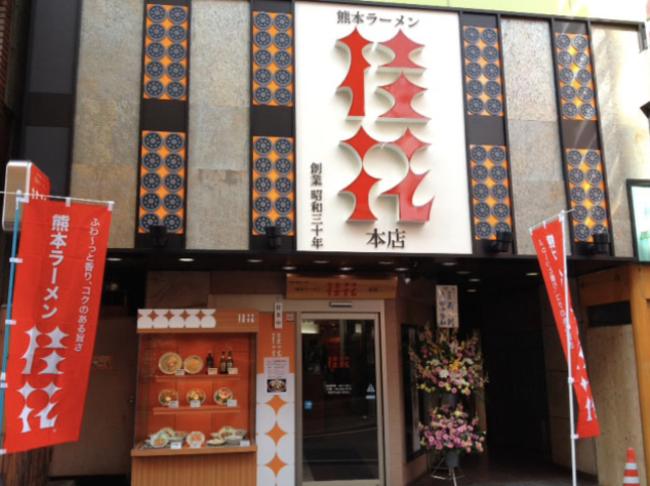 桂花熊本本店