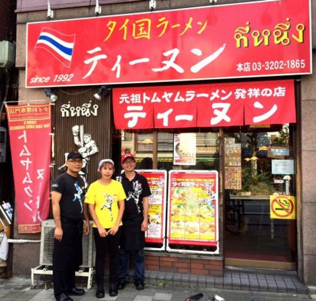 ティーヌン西早稲田本店