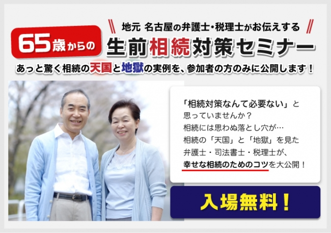 65歳からの生前対策セミナーin北名古屋市開催!
