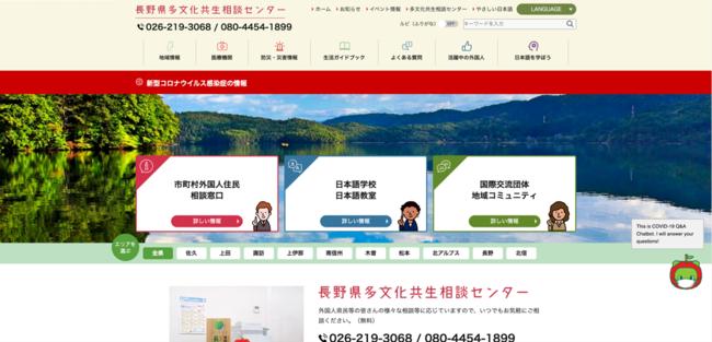 長野 県 コロナ 感染 最新 情報