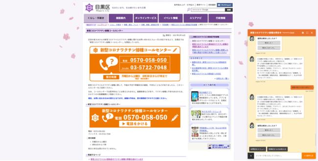 会社 ワクチン 日本 コロナ