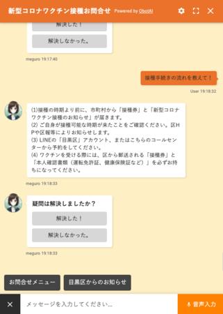 Ai コロナ ワクチン