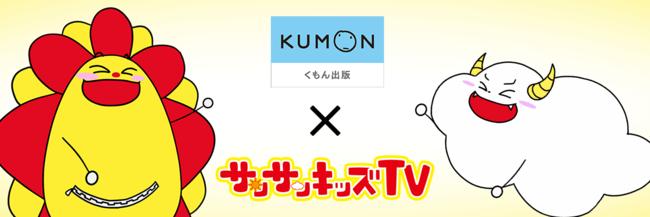 くもん出版×サンサンキッズTV