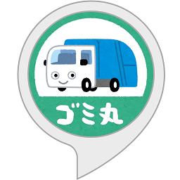 スマートスピーカーでごみ出しを便利にする ゴミ丸 を神戸市が採用 Shaxwareのプレスリリース