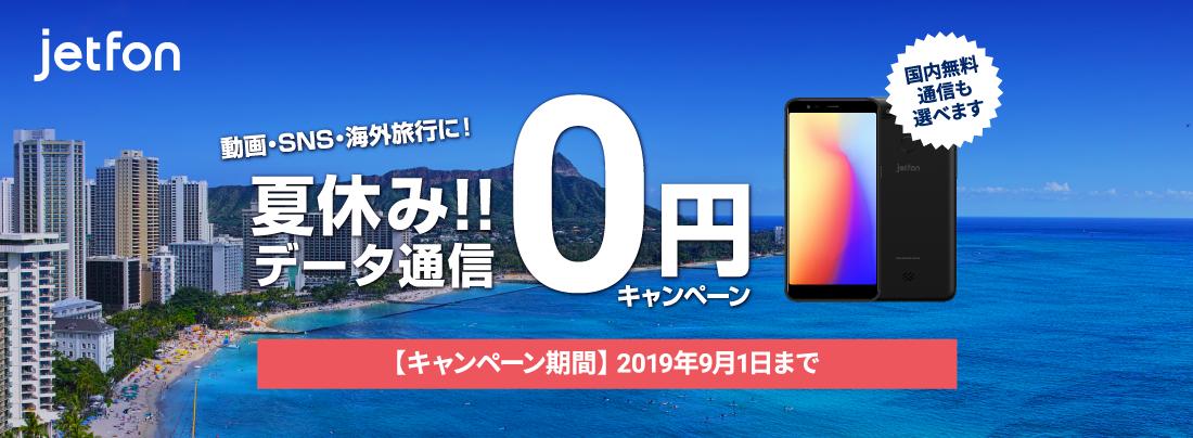 クラウドSIM搭載スマートフォン「jetfon」この夏、海外WiFiレンタルが不要になる海外データ通信0円 ...