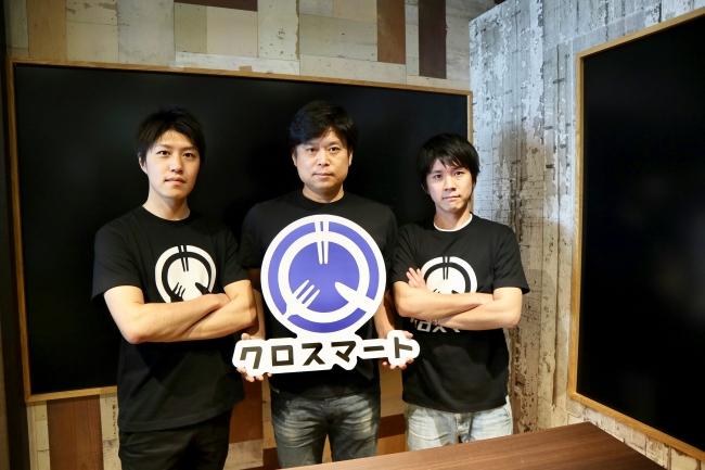 (写真左から:クロスマート 執行役員 岡林、代表取締役 西條、取締役 寺田)