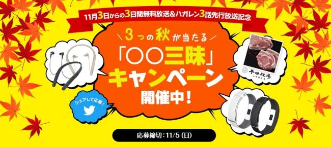 3つの秋が当たる!「○○三昧」プレゼントキャンペーン