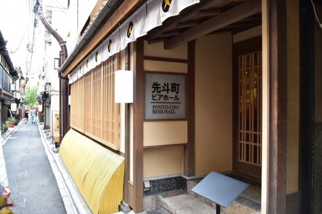 自家製ソーセージバル 先斗町ビアホール 外観