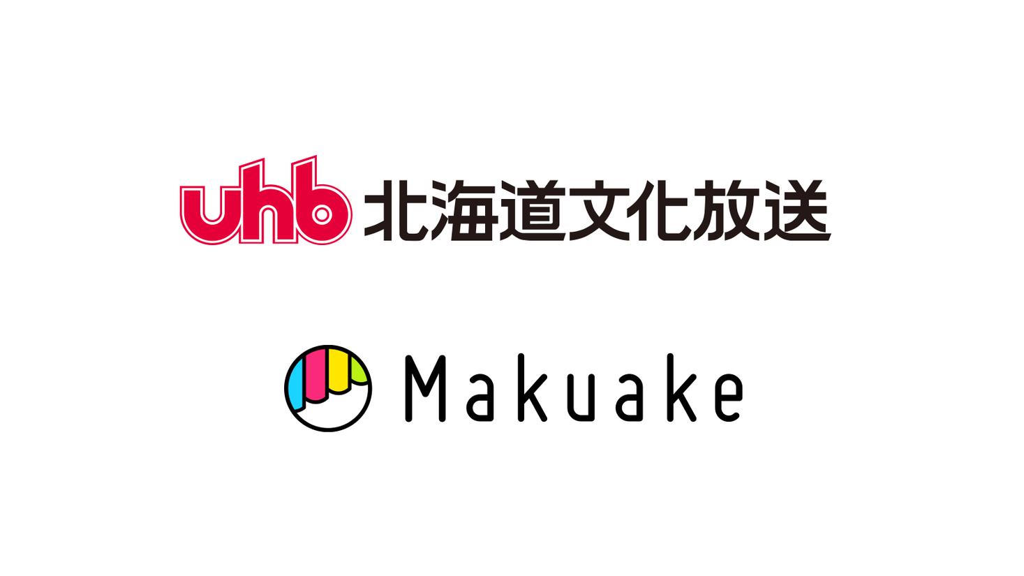北海道文化放送とマクアケが業務提携|株式会社マクアケのプレスリリース