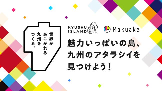 購入 応援 Makuake(マクアケ)坊垣佳奈が語る、さらなる事業拡大の方向性と「応援購入」が生み出す新たなテストマーケティングの形