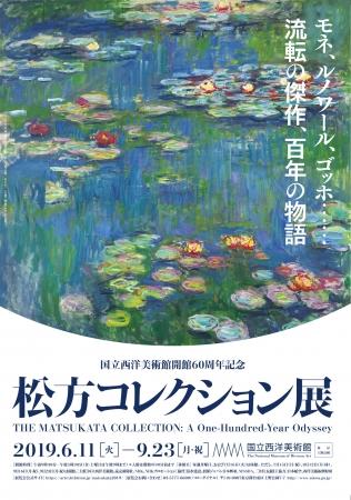 「国立西洋美術館開館60周年記念 松方コレクション展」