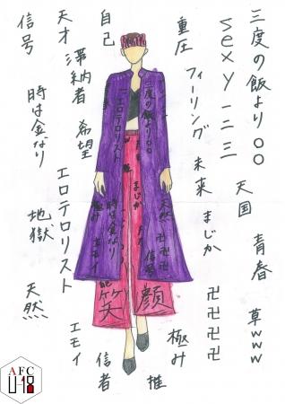 荒田涼(バンタンデザイン研究所高等部大阪校)『80年代のヤンキーが 2020年に戻ってきた!!?』